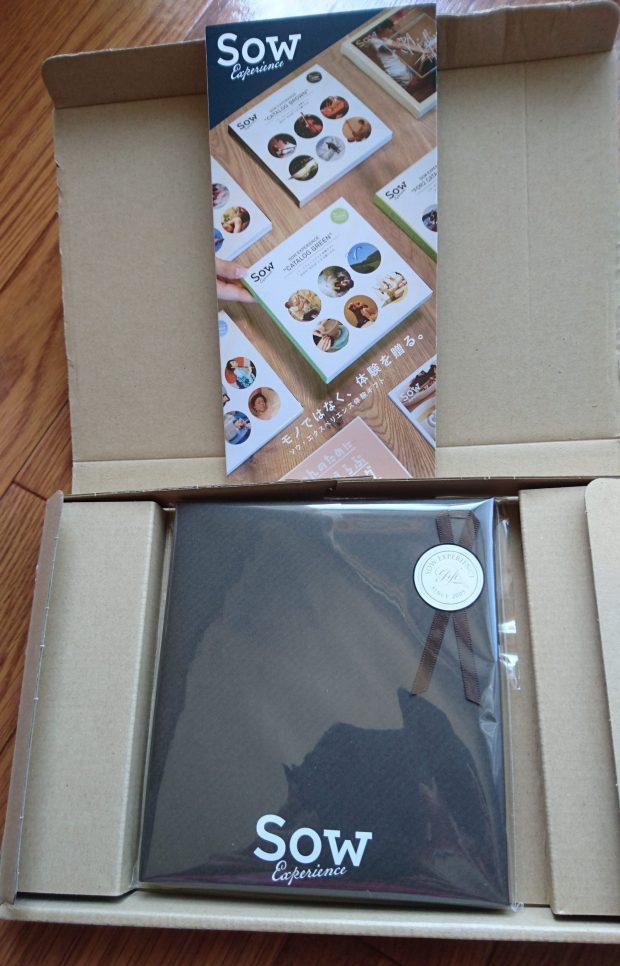 段ボールの中に茶色の包装紙で包まれたチケット