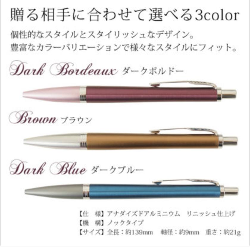 選べるカラーは3種類