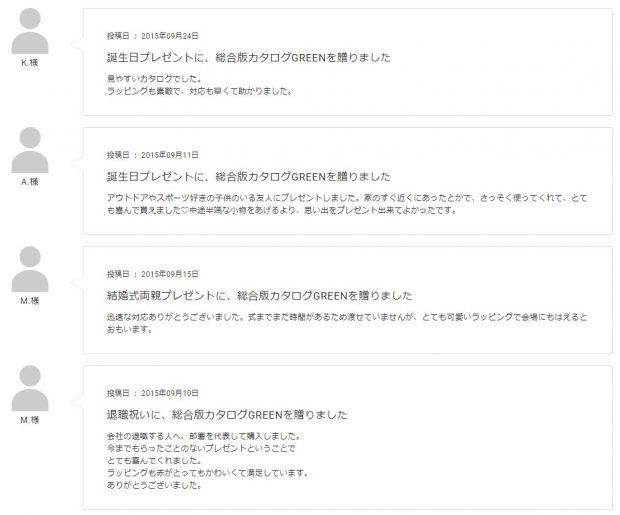 総合版カタログGREENの口コミ・評判