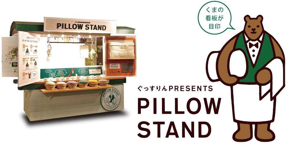 オーダーメイド枕のピロースタンド