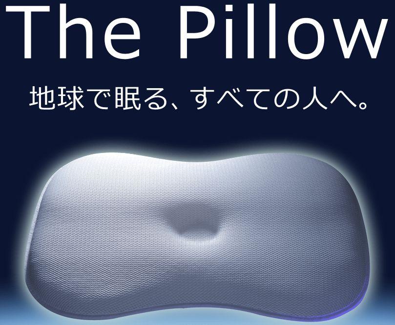 無重力の寝心地The Pillow