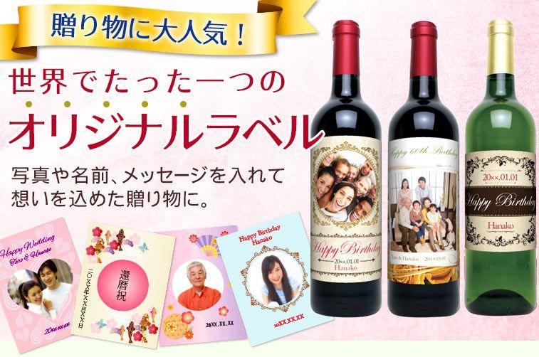 オリジナルラベルのワイン