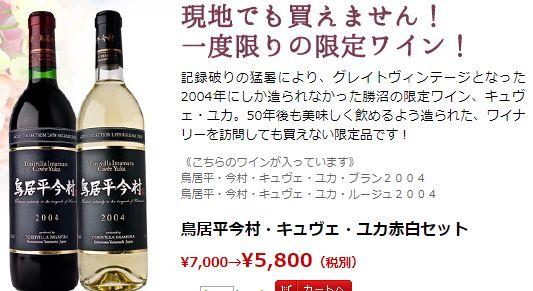 限定ワイン 鳥居平今村・キュヴェ・ユカ赤白セット