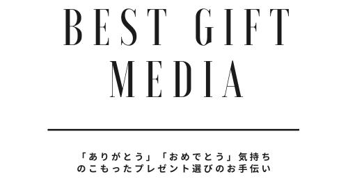Best gift media(ベスト プレゼント メディア)