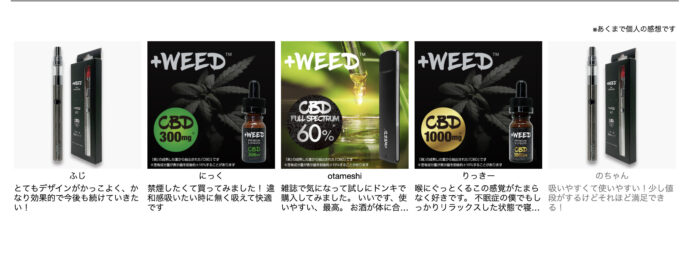 +WEED CBD クチコミ